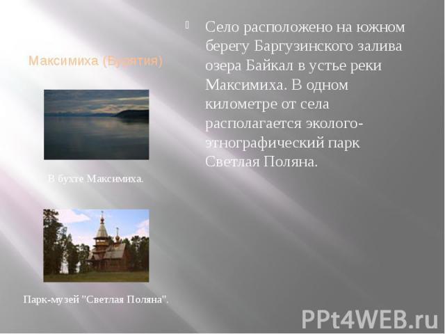 Максимиха (Бурятия)
