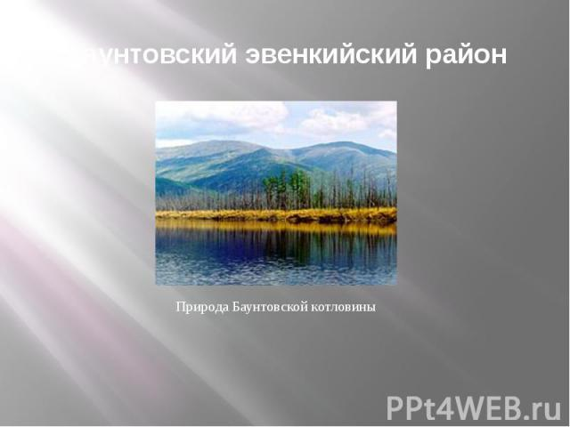 Баунтовский эвенкийский район