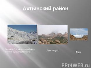 Ахтынский район