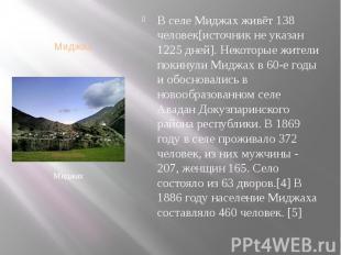 Миджах