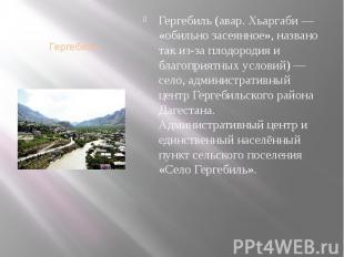 Гергебиль
