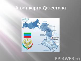 А вот карта Дагестана