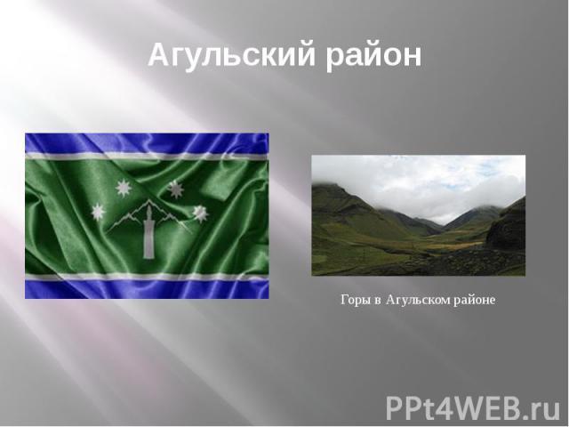 Агульский район