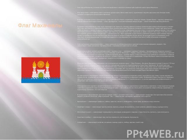 Флаг Махачкалы
