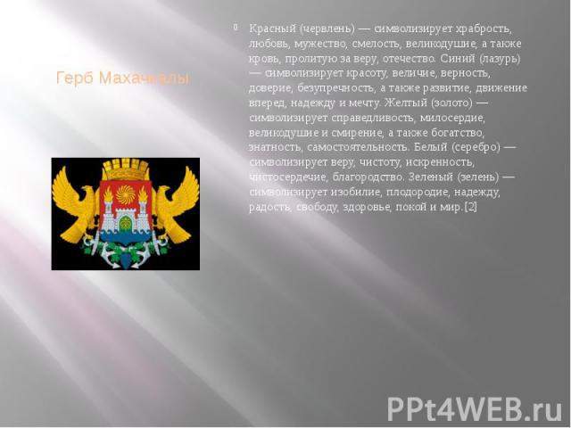 Герб Махачкалы