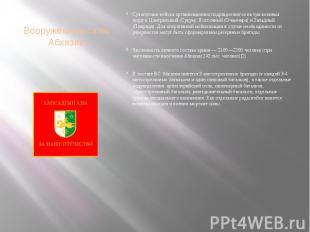 Вооружённые силы Абхазии