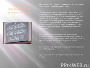 Абхазский государственный университет (АГУ)