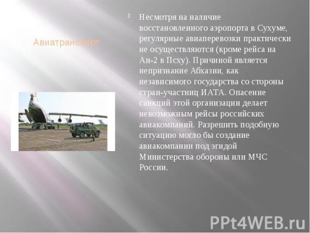 Авиатранспорт
