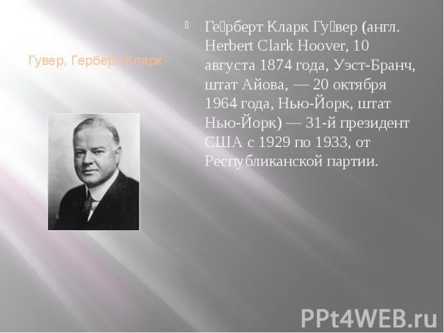 herbert hoover and his role in