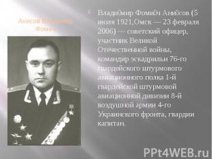 Анисов Владимир Фомич