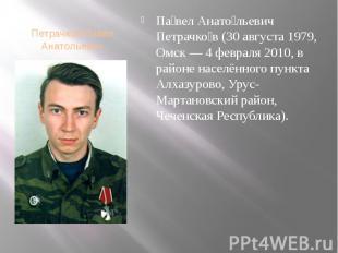 Петрачков Павел Анатольевич