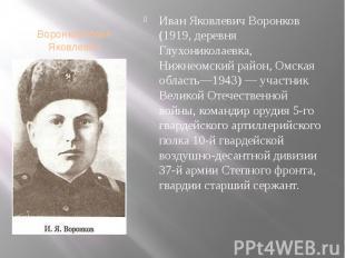 Воронков Иван Яковлевич
