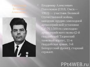 Голоскоков Владимир Алексеевич