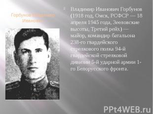 Горбунов Владимир Иванович