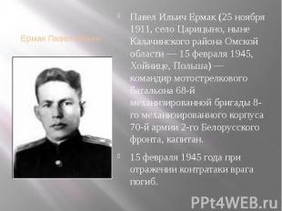 Ермак Павел Ильич