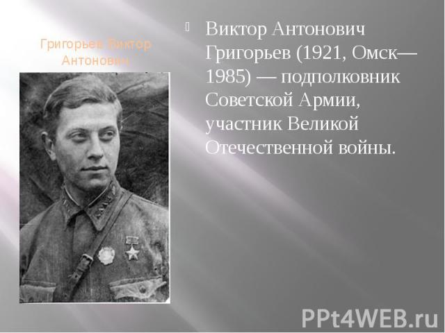 Григорьев Виктор Антонович