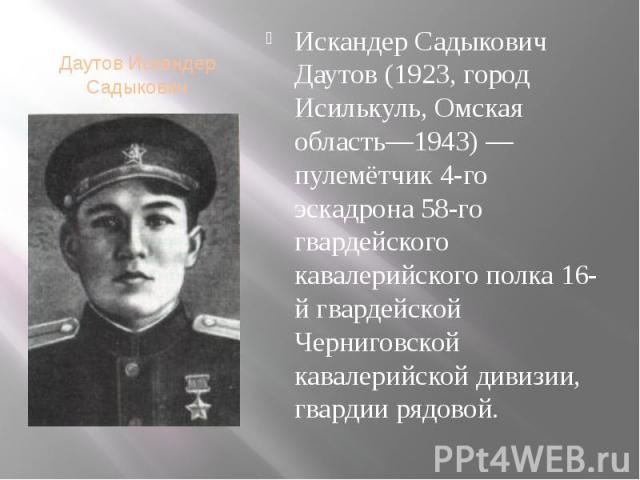 Даутов Искандер Садыкович