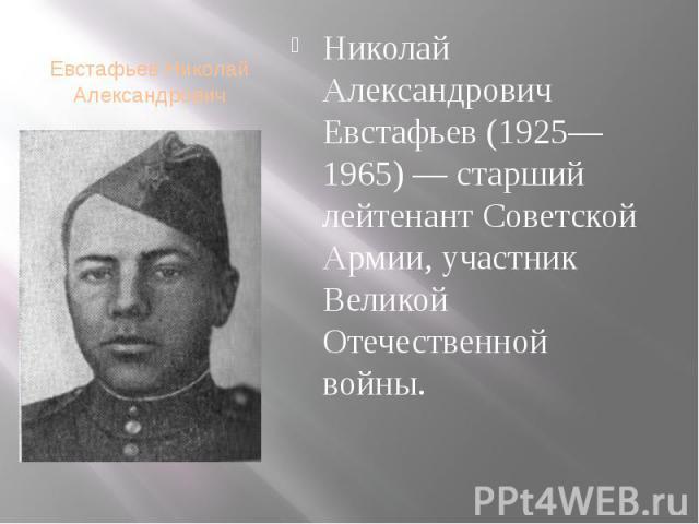Евстафьев Николай Александрович
