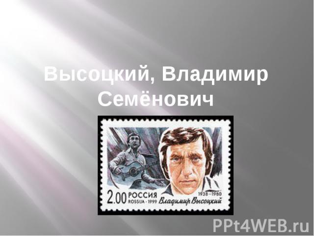 Высоцкий, Владимир Семёнович