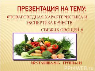 Презентация на тему: «Товароведная характеристика и экспертиза качеств свежих ов