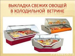 Выкладка свежих овощей В холодильной Ветрине