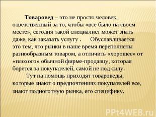 Товаровед – это не просто человек, ответственный за то, чтобы «все было на своем