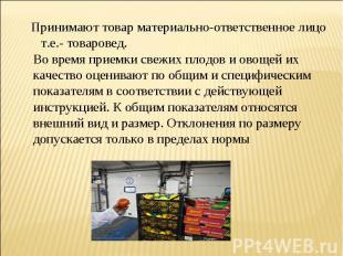 Во время приемки свежих плодов и овощей их качество оценивают по общим и специфи