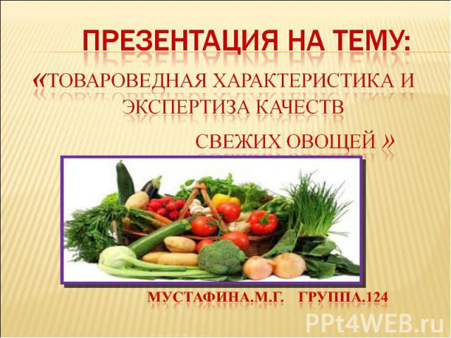 Презентация на тему: «Товароведная характеристика и экспертиза качеств свежих овощей »