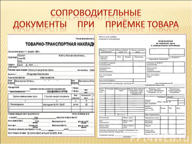 Приемка товаров в аптеке и оформление документации