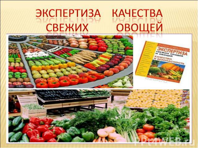Экспертиза Качества свежих овощей