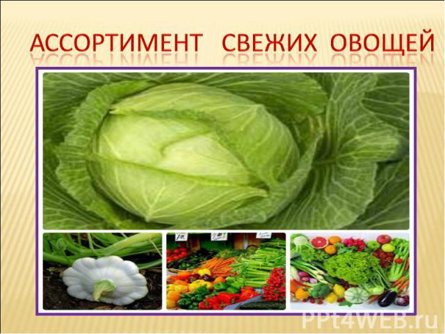 Ассортимент свежих овощей