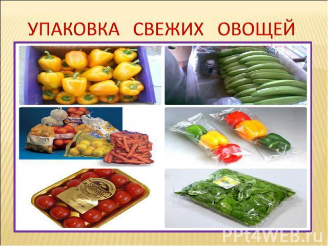 Упаковка свежих Овощей