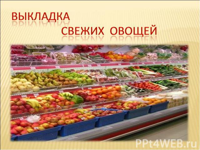 Выкладка Свежих Овощей