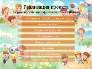 Реализация проекта Формы организации физического воспитания