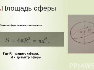Площадь сферы Площадь сферы вычисляется по формулe: