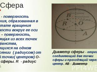 Сфера - поверхность вращения, образованная в результате вращения окружности вокр