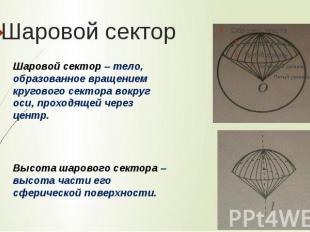 Шаровой секторШаровой сектор – тело, образованное вращением кругового сектора во