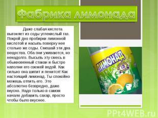 Фабрика лимонада Даже слабая кислота выгоняет из соды углекислый газ. Покрой дно