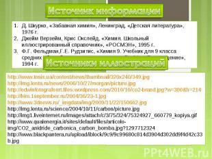 Источник информации Д. Шкурко, «Забавная химия», Ленинград, «Детская литература»