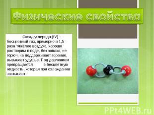 Физические свойства Оксид углерода (IV) – бесцветный газ, примерно в 1,5 раза тя
