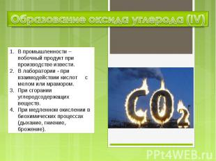 Образование оксида углерода (IV) В промышленности – побочный продукт при произво