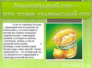Лимонадный газ – это тоже углекислый газ Если ты откроешь бутылку с лимонадом ил
