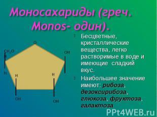 Моносахариды (греч. Monos- один). Бесцветные, кристаллические вещества, легко ра