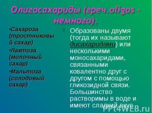 Олигосахариды (греч.oligos – немного). Сахароза (тростниковый сахар) Лактоза (мо