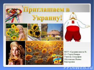 Приглашаем в Украину! МОУ «Средняя школа № 11» Город Кимры Учитель географии Обу