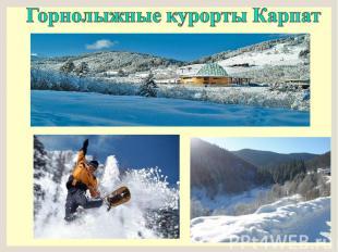 Горнолыжные курорты Карпат