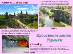 Каменец-Подольский Черкасская область, 180 км от Киева Каньон растянулся на неск