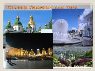 Столица Украины-город Киев