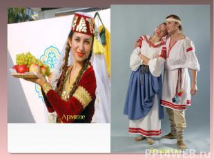 Армяне Белорусы