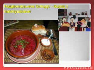 Национальное блюдо - борщ с пампушками